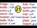 كورس تعلم الإنجليزية من الصفر : تعلم مجموعة جمل وكلمات خاصة بالمطبخ تحدث في منزلك بالإنجليزية