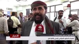 تعقيدات المشهد السياسي اليمني وآفاق الحل  | تقرير يمن شباب