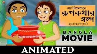 Bangla Movie 2017 Full Movie - Rupkothar Golpo(Part 1) | Bangla Cartoon Movie | Animated Movie