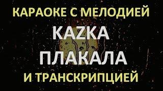 KAZKA - ПЛАКАЛА (Караоке с транскрипцией, cover VKrug)