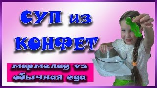 Суп из конфет / Мармеладное зелье / ОБЫЧНАЯ ЕДА против МАРМЕЛАДА / ВИДЕО ДЛЯ ДЕТЕЙ / Суп из лягушек