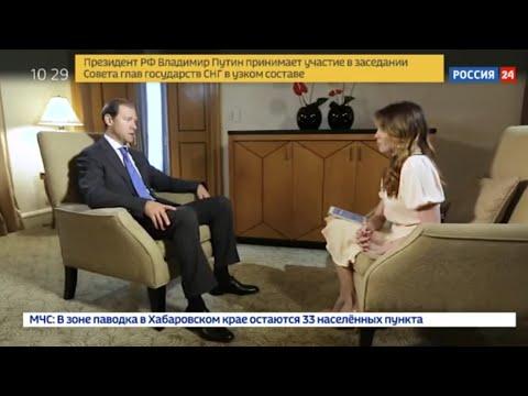 Интервью Министра промышленности и торговли Российской Федерации Дениса Мантурова