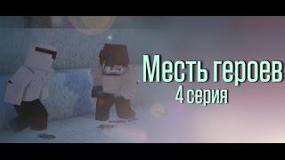"Minecraft сериал: ""Месть героев"" 4 серия. (Minecraft Machinima)"