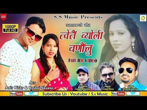 New Garhwali Song 2019 | Tweten Byoli Banolu त्वेतें ब्योलि बणोलु |Dhanraj Saurya | Sanjay Rana