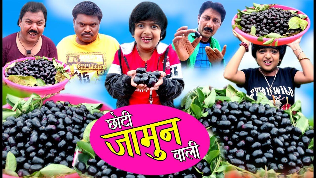 CHOTI JAAMUN WALI | छोटी जामुन वाली | Khandeshi Hindi Comedy | Choti latest comedy 2021