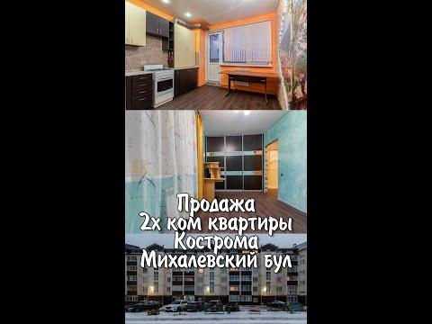 Купить квартиру #Кострома| Продажа 2 комнатной квартиры в Костроме, Михалевский бул 9а