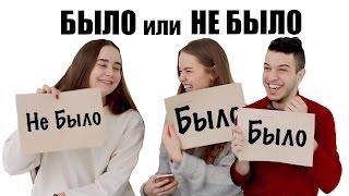 ПРОБЛЕМЫ С ЗАКОНОМ // БЫЛО или НЕ БЫЛО?!