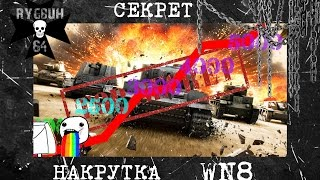 Как поднять стату (КПД)? | Секрет накрутки рейтинга WN8 | World of Tanks