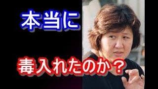 【和歌山カレー事件】 林真須美は本当に毒を入れたのか?
