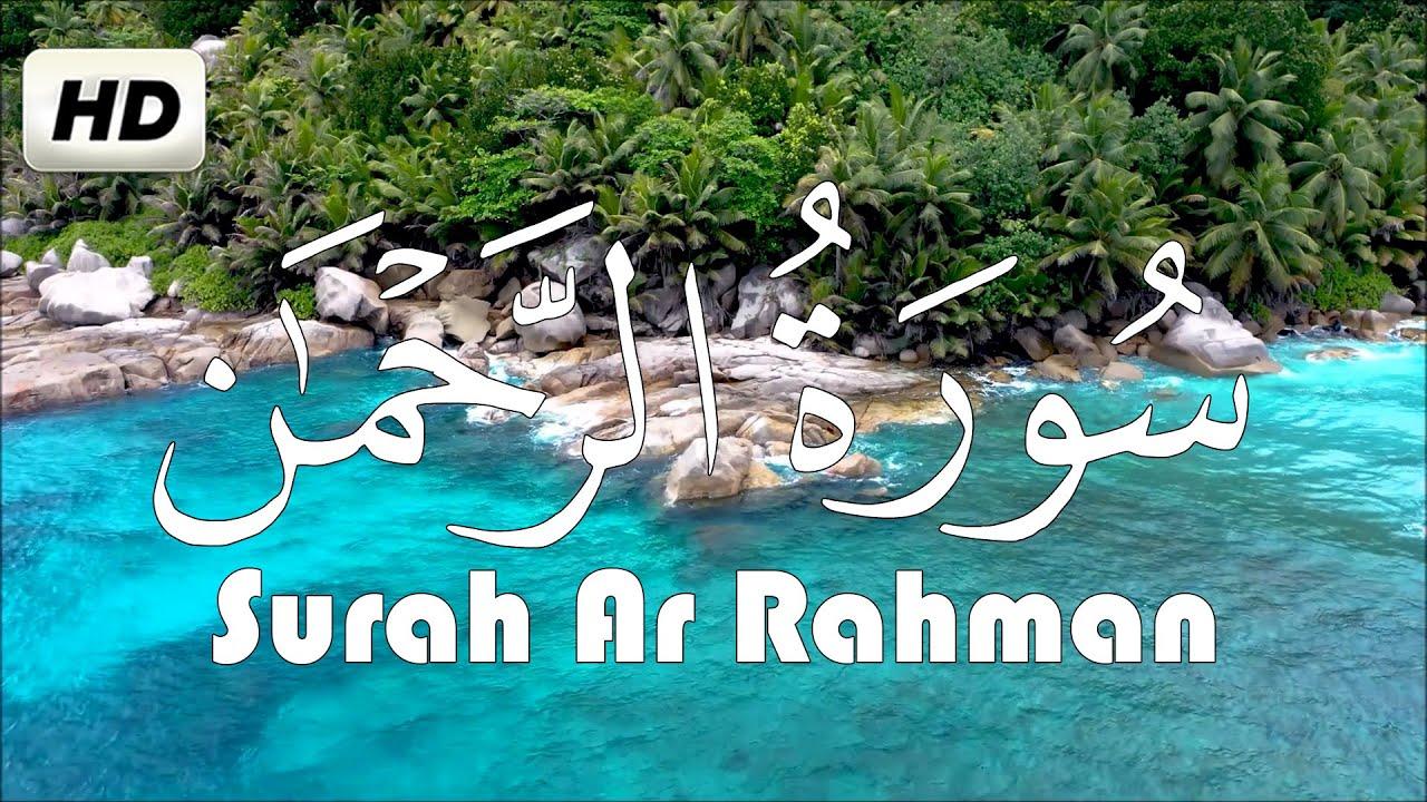 سورة الرحمان (الرحمن) كاملة تـلاوة هادئه تريح القلب و العقل? صوت تقشعر له الأبدان Surah Ar Rehman