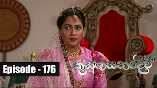 Kusumasana Devi | Episode 176 26th February 2019 Thumbnail