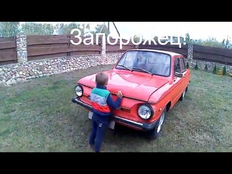 Супер Авто ЗАЗ 965. Super Auto ZAZ  965.