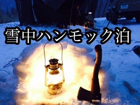ヒロシキャンプ【雪中ハンモック泊】