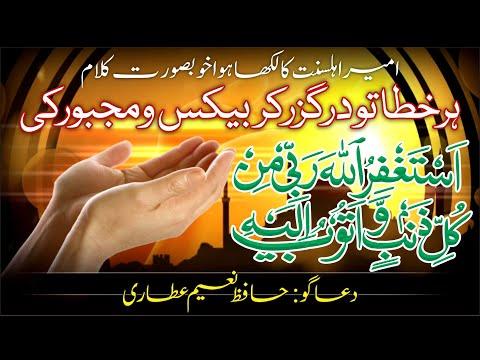 Astaghfirullah Rabbi by Hafiz Muhammad Naeem Attari Qadri