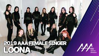 ★2019 Asia Artist Awards (2019 AAA) LOONA★ Video