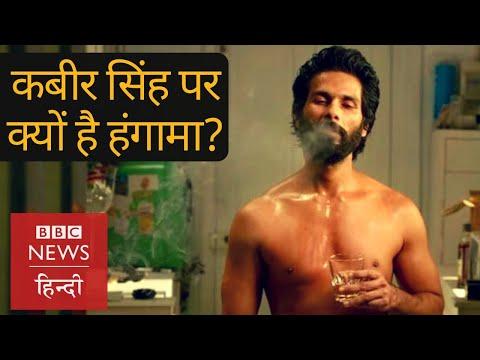 Kabir Singh फ़िल्म और Shahid Kapoor की इतनी आलोचना क्यों हो रही है? (BBC Hindi)