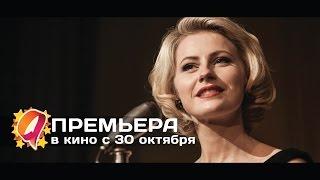 Вальс для Моники (2014) HD трейлер | премьера 30 октября