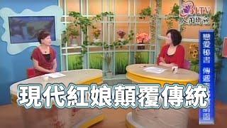 人間衛視-相親銀行-生活大不同-戀愛秘書盧麗萍 現代紅娘顛覆傳統.mp4