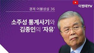 [경제어불성설]36. 소주성 통계사기와 김종인의 '자유…