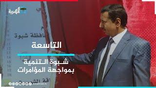شبوة.. التنمية والبناء والحزم في مواجهة المؤامرات   التاسعة