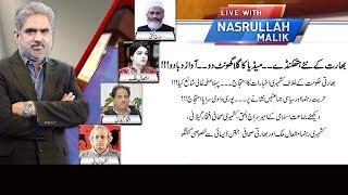 Live With Nasrullah Malik | 10 March 2019 | Full Program | Neo News