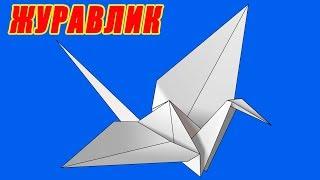Оригами журавлик из бумаги. Как сделать оригами журавля