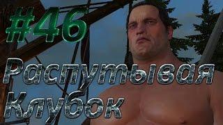 Прохождение игры The Witcher Ведьмак 3 [PC 60 FPS] #46 Распутывая клубок часть2 .. Гвинт с Ламбертом