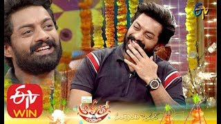 Alitho Saradaga |  Nandamuri Kalyan Ram | 13th January 2020 | Latest Promo | ETV Telugu