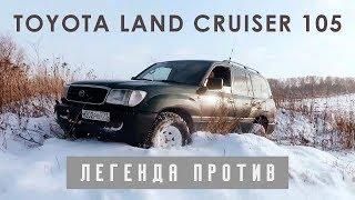 Легенда против - Toyota Land Cruiser 80 vs 105