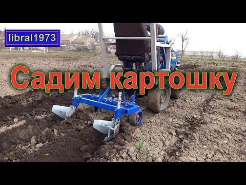 видео: Посадка картофеля минитрактором под окучники