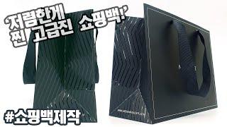 향수 포장쇼핑백 종이쇼핑백 고급스러운 쇼핑백 제작업체 …