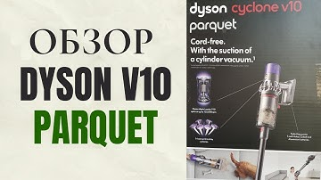 Распаковка пылесоса Dyson cyclone V10 parquet