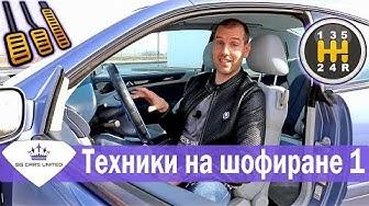 Техники на шофиране | Ръчна Скоростна Кутия | BG CARS UNITED
