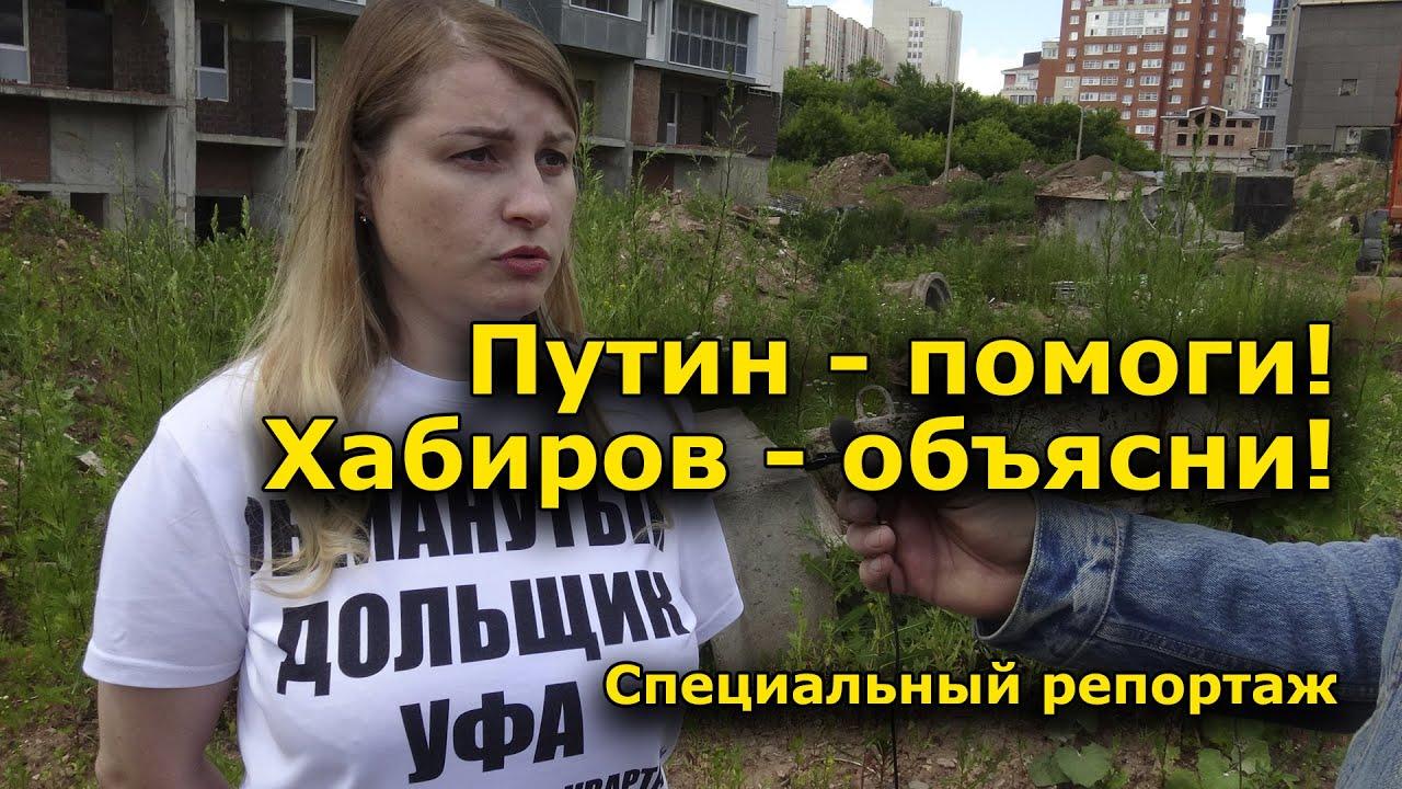 """""""Путин - помоги! Хабиров - объясни!"""". Специальный репортаж """"Открытая Политика"""". 30.06.20 г."""