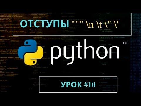Изучаем Python 2019 #10 - Вывод с новой строки, табуляция | Язык программирования Питон | Уроки