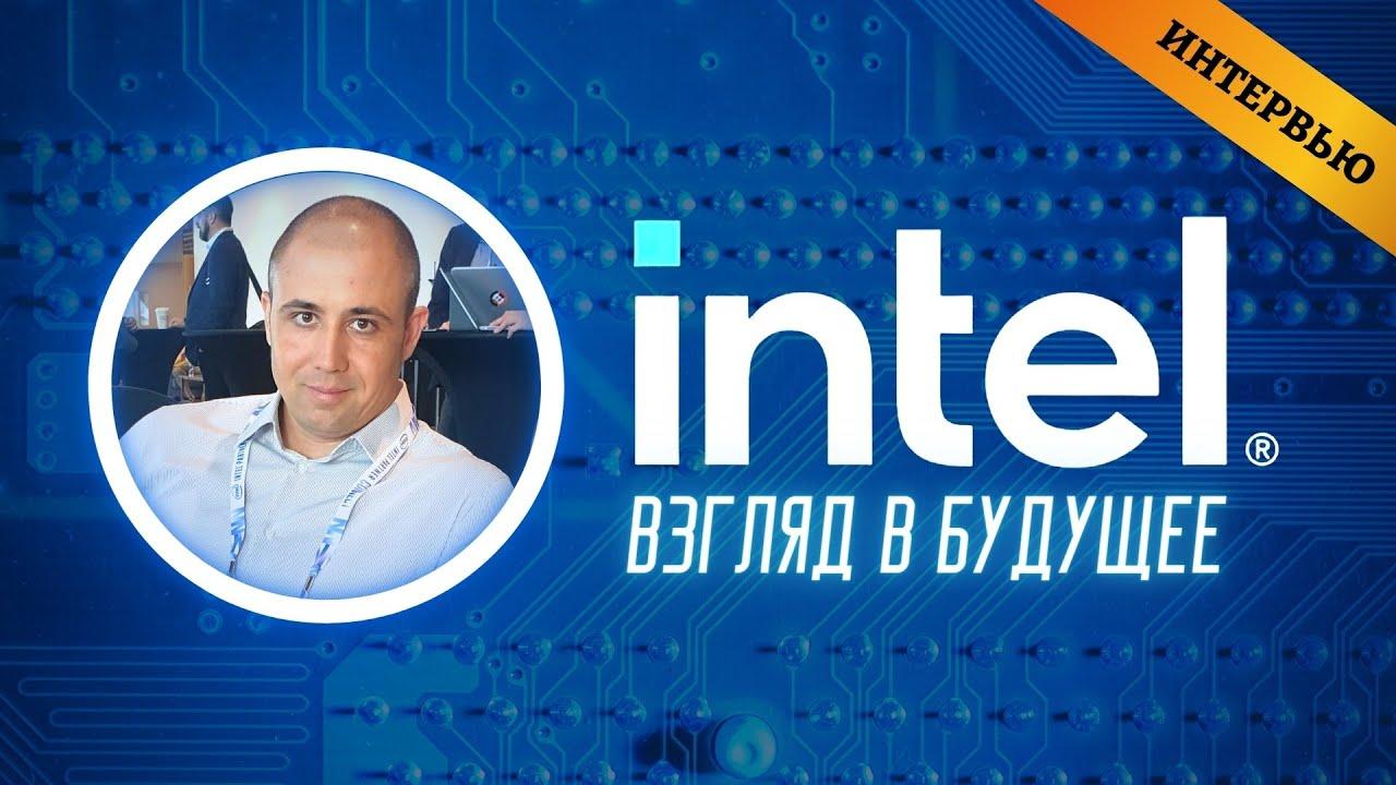 Intel - Взгляд в Будущее. Рынок процессоров в ближайшие 10 лет.