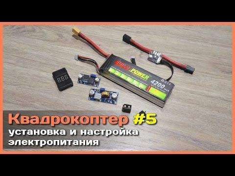 📦 Собираем квадрокоптер из Китая - Настройка электропитания
