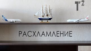 МИНИМАЛИЗМ // 28 МЕСТ, ГДЕ ПОРА НАВЕСТИ ПОРЯДОК//РАСХЛАМЛЕНИЕ ⚫ Таша Топорова