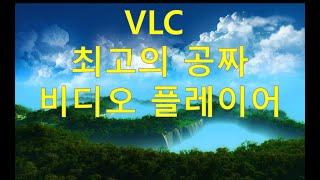 VLC: 광고 전혀 안뜨는 최고의 비디오 플레이어