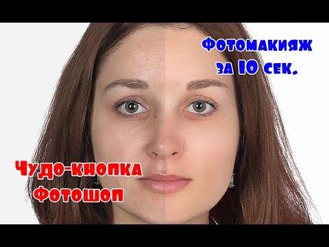 Как сделать фотошоп лица за 10 сек: Красивое фото на документы