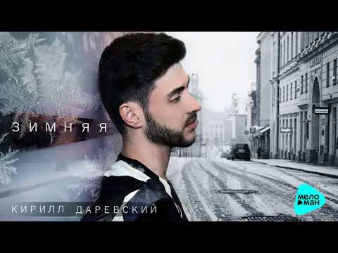 Кирилл Даревский - Зимняя