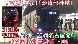 【名鉄】加速度がなぜか違う連結!3150系+9500系 急行一宮行 名古屋発車