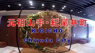 #3045 KIOICHO,Chiyoda City ③~元祖山手エリア・紀尾井町(千代田区) thumbnail