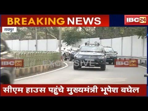 Raipur News CG: CM House पहुंचे CM Bhupesh Baghel, पूर्वी गेट से किया प्रवेश