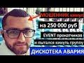 Поделки - Турконцерт кинул на 250 000р прокатчика и хотел кинуть Дискотеку Авария