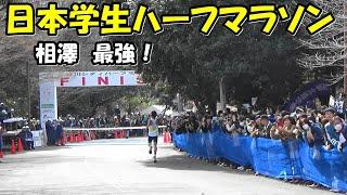 【立川シティハーフマラソン2019】日本学生ハーフマラソン