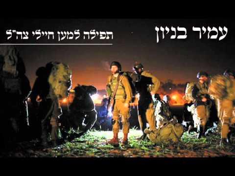 """עמיר בניון תפילה למען חיילי צה""""ל Amir Benayoun"""