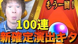 【モンスト】新確定演出キタ!激獣神祭★100連ガチャ!!【TUTTI】