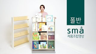 [폴반] 스모어 800 전면책장 조립영상