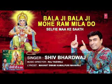 Bala Ji Bala Ji Mohe Ram Mila Do Hanuman Bhajan By SHIV BHARDWAJ I Audio Song I SELFIE MAA KE SAATH